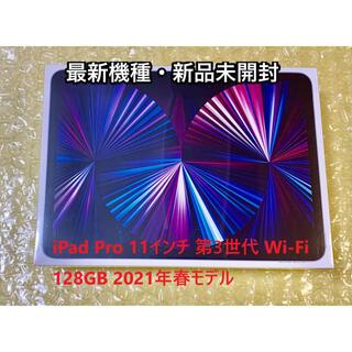 iPad - 最新機種★iPad Pro 11インチ★128GB シルバー MHQT3J/A