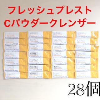 クリニーク(CLINIQUE)の【新品】クリニーク フレッシュプレストCパウダークレンザー 28個(洗顔料)