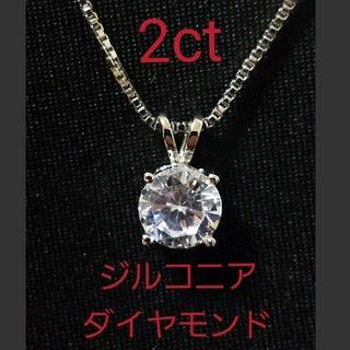 ☆最高級☆2ct☆ジルコニアダイヤモンド☆ネックレス☆925(ネックレス)