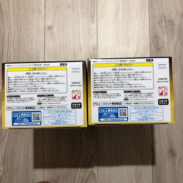 BANDAI(バンダイ)の鬼滅の刃 SPM 兄弟の絆2個セット エンタメ/ホビーのフィギュア(アニメ/ゲーム)の商品写真