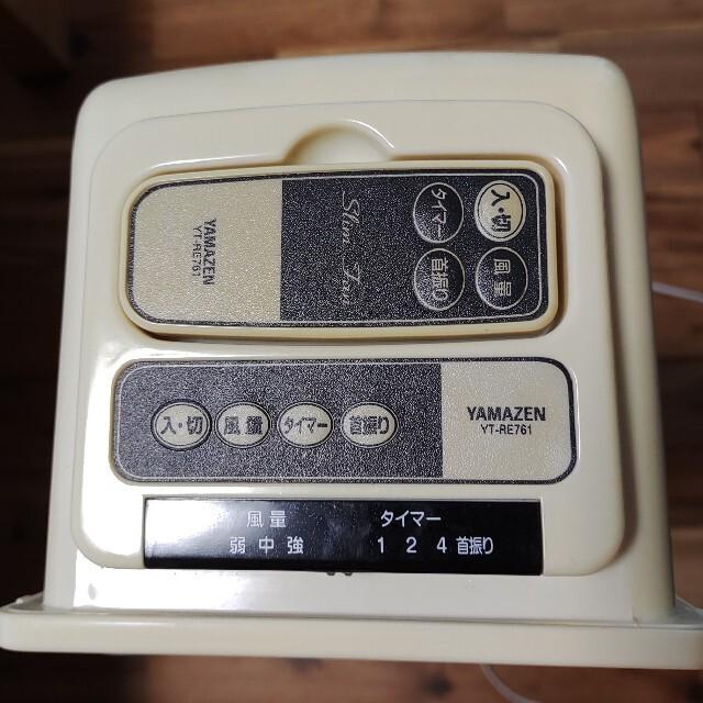 山善(ヤマゼン)の山善 スリムファン YT-RE761 扇風機 サーキュレーター スマホ/家電/カメラの冷暖房/空調(扇風機)の商品写真