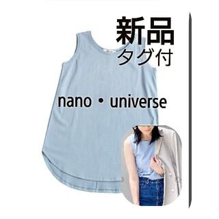 ナノユニバース(nano・universe)のぐっち様専新品タグ付 nano・universeラウンドヘムタンク ライトブルー(タンクトップ)