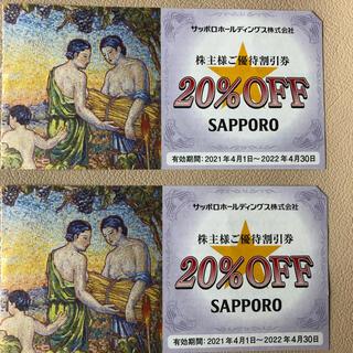 サッポロ(サッポロ)のサッポロ 株主優待 2枚(レストラン/食事券)