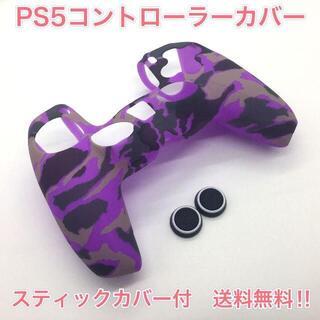 (G09) PS5コントローラーカバー 紫迷彩柄 スティックカバー付き(その他)