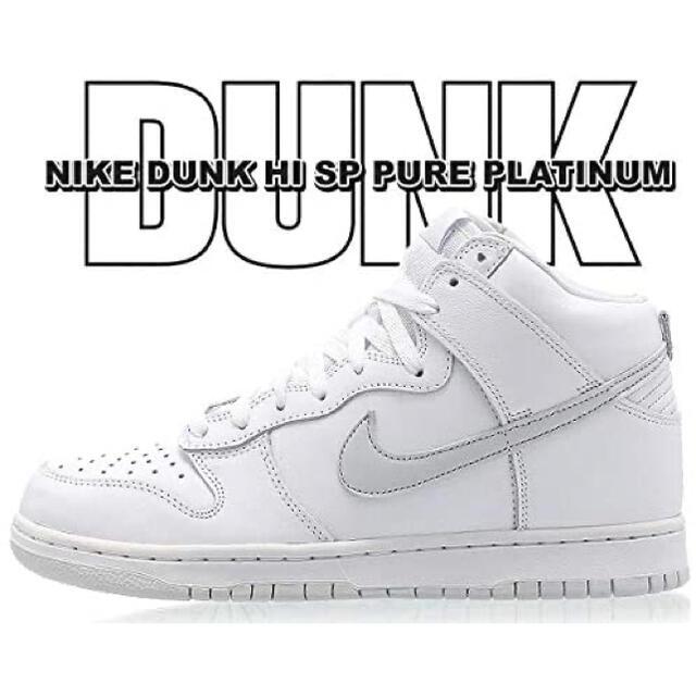 "NIKE(ナイキ)の29cm NIKE DUNK HIGH ""PURE PLATINUM"" メンズの靴/シューズ(スニーカー)の商品写真"