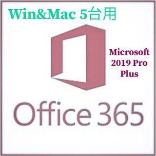 Microsoft - Win/Mac両用/Office 365 Pro Plus 2019/5台用