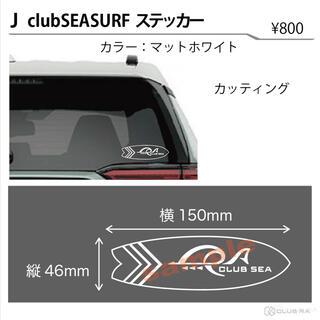 J:clubSEA surfカッティングステッカー(サーフィン)