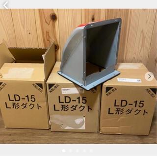 リクシル レンジフード L型ダクト 3個 まとめ売り(その他)