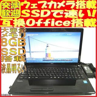 NEC - NECノートPC本体PC-VJ18EFWZ1TRG Win10 SSD128GB