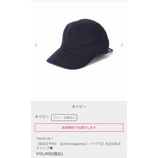 イエナ(IENA)のshinonagumo シノナグモ IENA キャップ 帽子 ネイビー(キャップ)