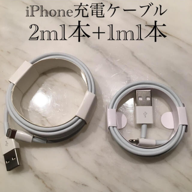 iPhone(アイフォーン)のiPhone充電器 ライトニング ケーブル1m1本+2m1本 純正品質 スマホ/家電/カメラのスマートフォン/携帯電話(バッテリー/充電器)の商品写真