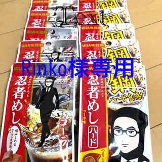 ユーハミカクトウ(UHA味覚糖)のRinko様 UHA味覚糖 忍者めし コーラ味 2種類(菓子/デザート)
