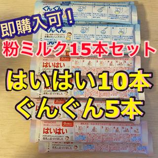 ワコウドウ(和光堂)の即購入可 粉ミルク15本!( はいはい10本 ぐんぐん5本 セット )(その他)