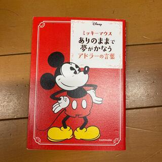 ディズニー(Disney)のミッキーマウスありのままで夢がかなうアドラーの言葉(文学/小説)