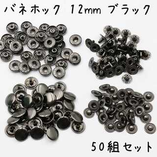 バネホック 12mm ブラック 50組 b231