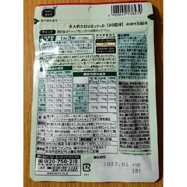 FANCL(ファンケル)のファンケル 大人のカロリミット 30回分 2袋 コスメ/美容のダイエット(ダイエット食品)の商品写真