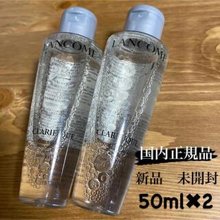 LANCOME - ランコム クラリフィック デュアル エッセンス ローション2本