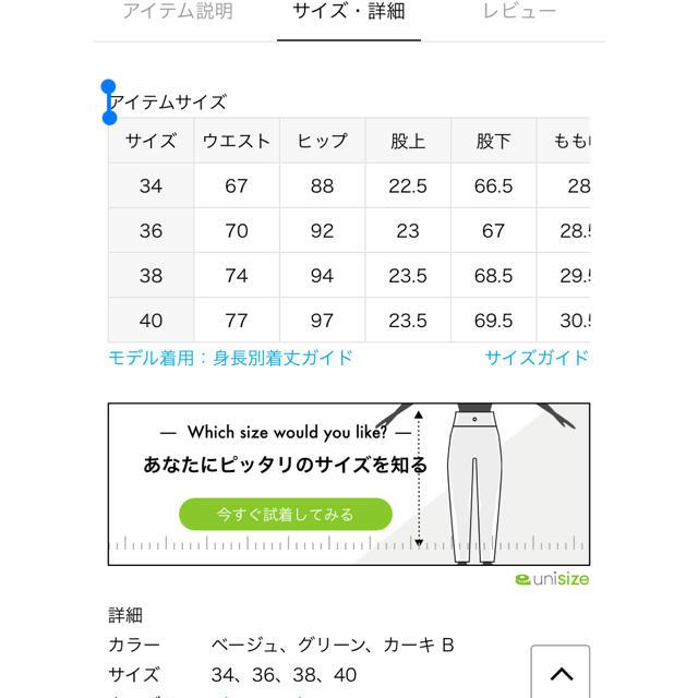 IENA(イエナ)のイエナIENA☆ドライリネンストレッチパンツ☆36グリーン レディースのパンツ(カジュアルパンツ)の商品写真