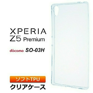 エクスペリア(Xperia)のエクスペリア Z5 Premium SO-03H ソフトケース カバー TPU (Androidケース)