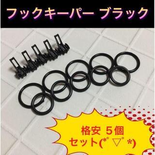 (H03) フックキーパー ブラック 5個セット(その他)