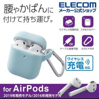エレコム(ELECOM)の【新品未使用】【ELECOM】AirPodsが入るぴったりシリコンケースブルー(ヘッドフォン/イヤフォン)