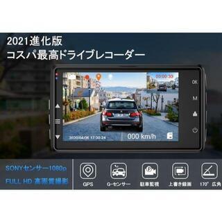 ★コスパ最強ドライブレコーダー★前後カメラ1080PフルHD 高画質