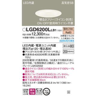 パナソニック(Panasonic)のパナソニック LGD6200LLB1 ダウンライト  4台セット(天井照明)