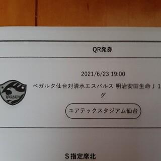 6月23日ベガルタ仙台VS清水エスパルスS指定席北招待券 ペア(サッカー)