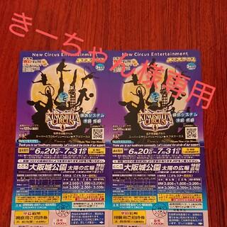 木下大サーカス 大阪城公園 チケット2枚(サーカス)