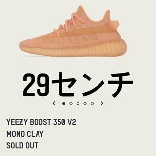 adidas - adidas YeezyBoost350 V2 MONO Clay
