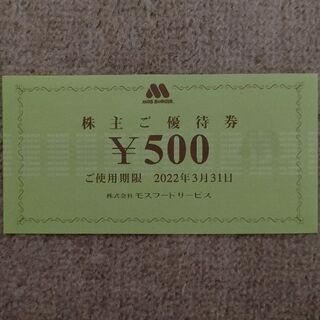 送料無料!モスバーガー株主優待券500円×10枚(その他)