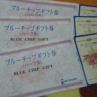 ブルーチップハーフ券  3枚(その他)
