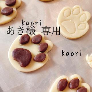 あき様 専用(菓子/デザート)