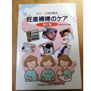 カラ-写真で学ぶ妊産褥婦のケア 第2版(健康/医学)