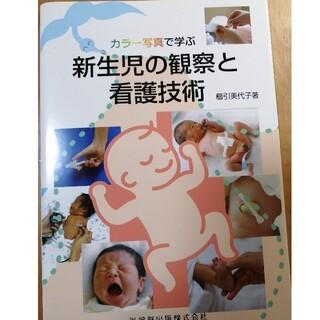 カラ-写真で学ぶ新生児の観察と看護技術(健康/医学)