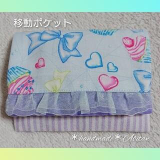 移動ポケット 女の子 ファンシーフリル095(外出用品)