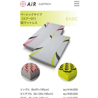 西川 - 新品 エアー01 SEマットレス ベーシック グレーピンク