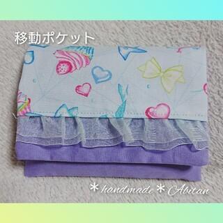 移動ポケット 女の子 ファンシーフリル097(外出用品)