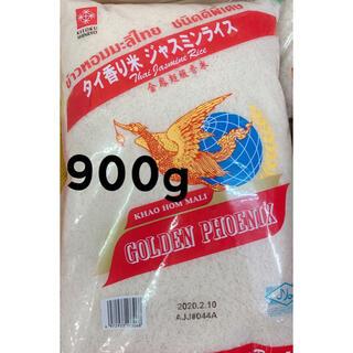 ゴールデンフェニクスジャスミンライス900g(米/穀物)