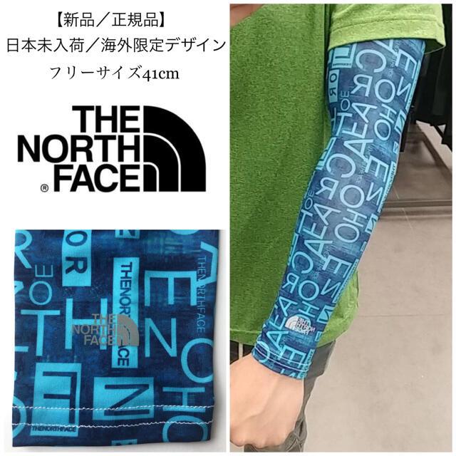 THE NORTH FACE(ザノースフェイス)の【新品】ノースフェイス アームカバー/アームスリーブ◆腕カバー 紫外線日焼け防止 メンズのファッション小物(その他)の商品写真
