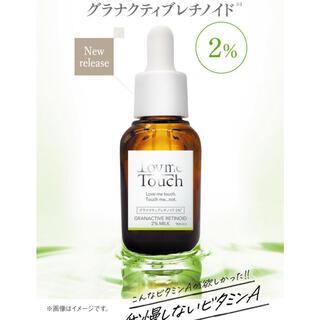 グラナクティブレチノイド 2% Lov me Touch ミルク