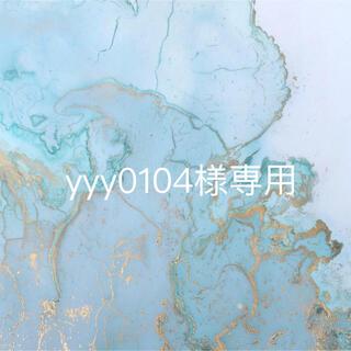 yyy0104様専用(クラッチバッグ)