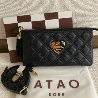 ATAO - 超美品 アタオ ブラックダイヤ ブーブー