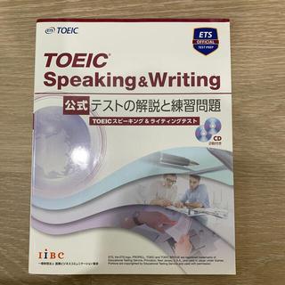コクサイビジネスコミュニケーションキョウカイ(国際ビジネスコミュニケーション協会)のTOEIC SPEAKING & WRITING 公式テストの解説と練習問題(語学/参考書)