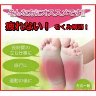【快適!疲れない!】サポーター 衝撃吸収 足裏 足底の痛みを解消 左右セット(その他)