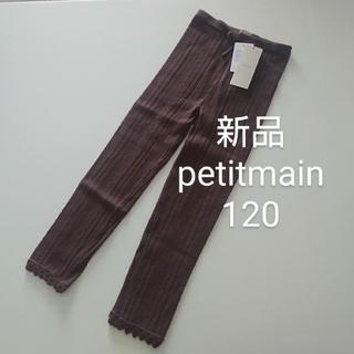 petit main - プティマイン レギンス パンツ 120 子供服 女の子 新品
