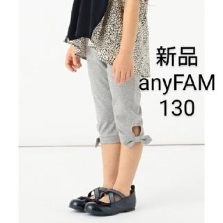 anyFAM - エニィファム パンツ ズボン レギンス 120 130 子供服 女の子 新品