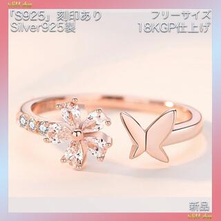 新品☆蝶☆シルバー925(刻印あり)☆18KGP仕上げ☆ゴールド☆リング 指輪