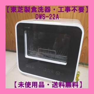 トウシバ(東芝)の【未使用品】TOSHIBA工事不要・食器洗い乾燥機 DWS-22A(食器洗い機/乾燥機)