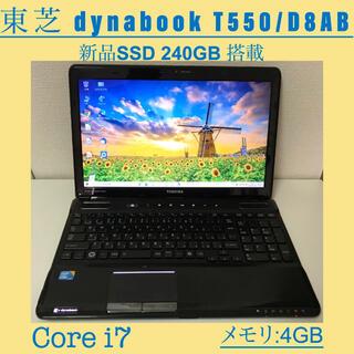 NEC - 東芝 dynabook T550/D8AB ハイスペック ノートパソコン i7
